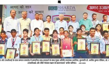 Amar Ujala  &  Sharda Group Bhavishya Jyoti 2018 - Agra