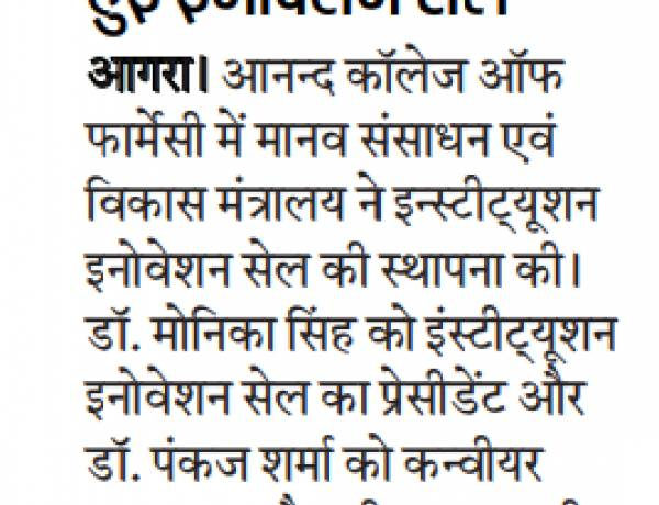 SGI- 'Institution Innovation Cell' established in ACP, under the scheme of Ministry of HRD, Government of India