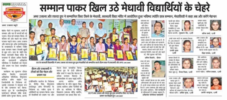 Sharda Group & Amar Ujala Bhavishya Jyoti 2018 – Etah