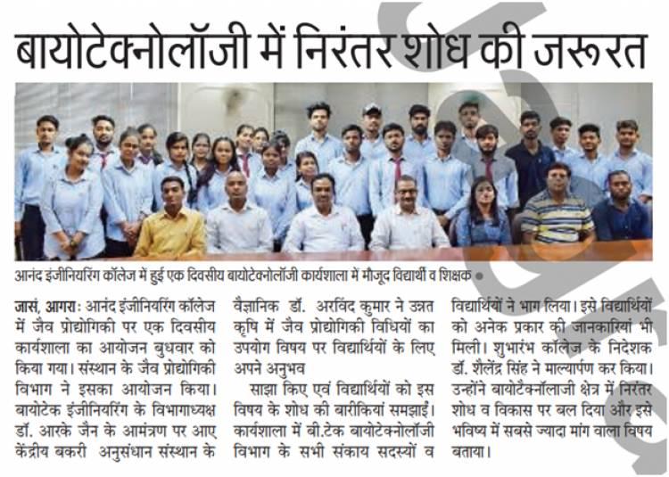 One Day Workshop on Bio Technology