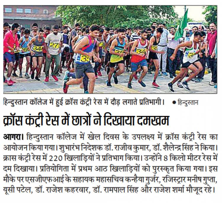 Cross Country Race organised at Hindustan College on the occasion of National Sports Day