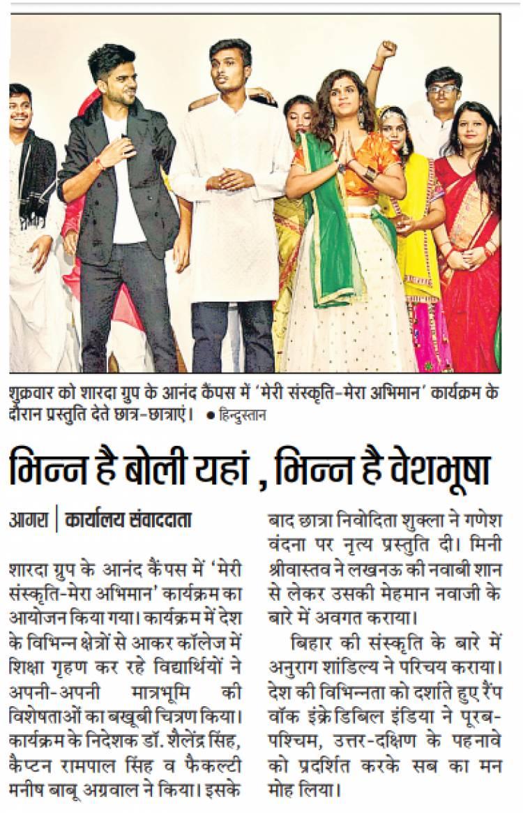 Meri sanskriti Mera Abhimaan programme organized at Anand Campus