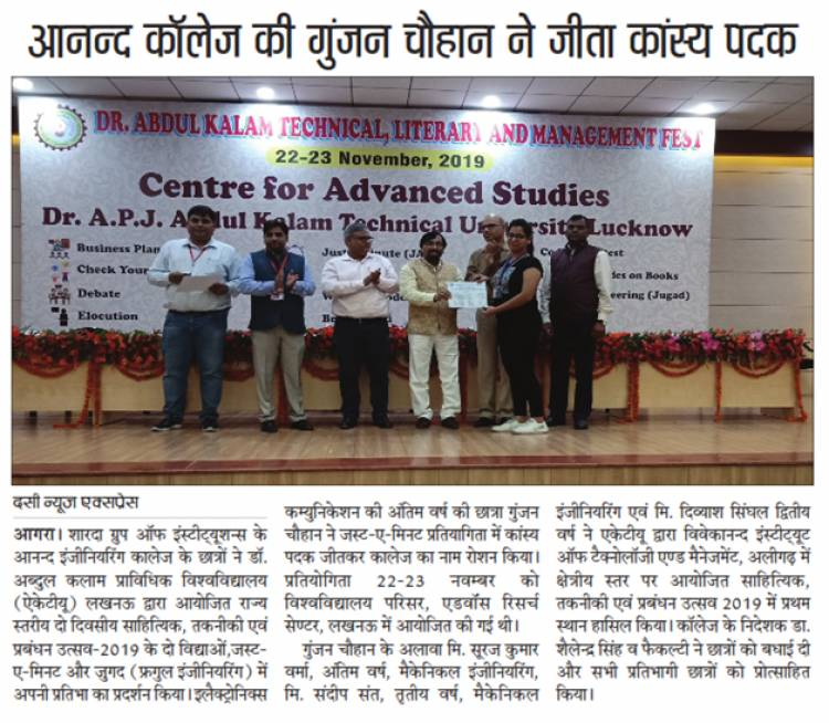 State Level Technical, Literary and Management Fest 2019